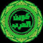 كوين العرب